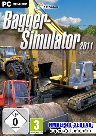 Bagger-Simulator 2011 (2010/RUS/RePack)