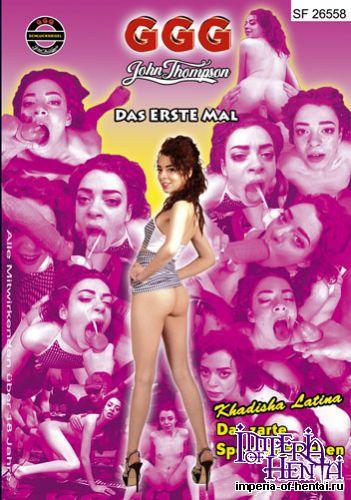 GGG - Khadisha Latina - Das Zarte SpermaMauschen (2016) DVDRip