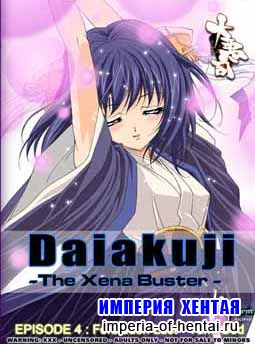 Daiakuji - The Xena Buster Vol.1-8