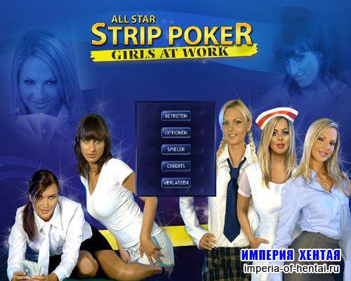 Девушки на работе стрип покер высокооплачиваемая работа в москве для девушек срочно