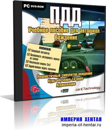 ПДД. Учебное пособие для автошкол. Вождение (2010/Rus/RePack)