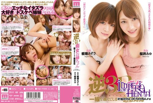 Temptation Sister Sakurai Ayu, Itagaki Azusa, Got Beyond The Reverse 3P Slut Sister Clear Distinction [DVDRip FullHD 1080p]
