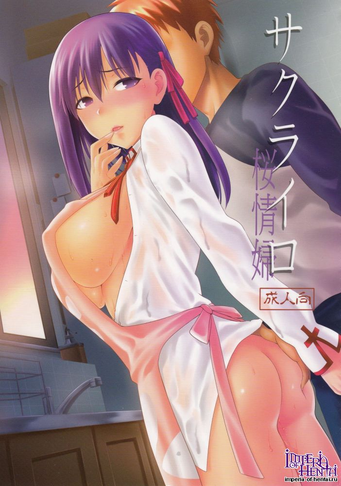Fate stay night hentai doujinshi