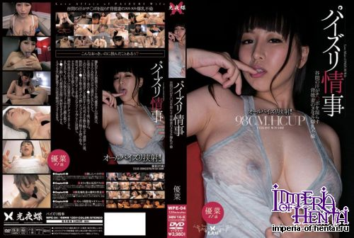 HoshiSaki Yuna - Fucking love affair [DVDRip HD 720p]