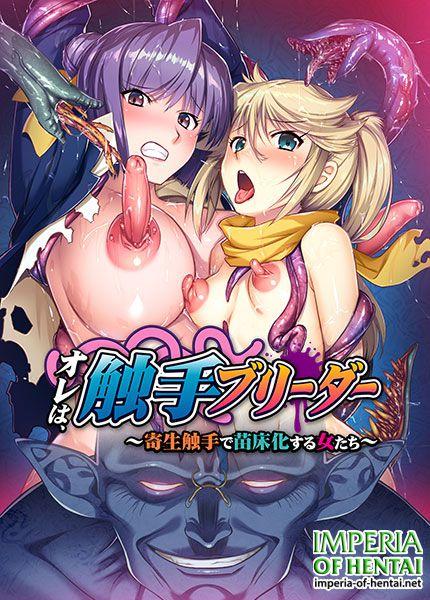 [Hentai Game] オレは、触手ブリーダー ~寄生触手で苗床化する女たち~