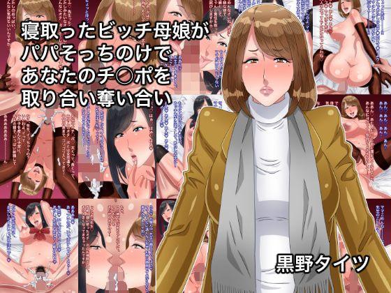 [Kurono Taitsu] Netotta Bitch Oyako ga Papa Socchinoke de Anata no Chinpo o Toriai Ubaiai